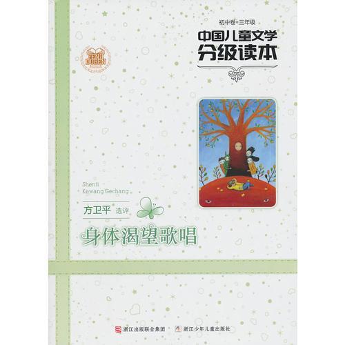 中国儿童文学分级读本:身体渴望歌唱(初中卷三年级)