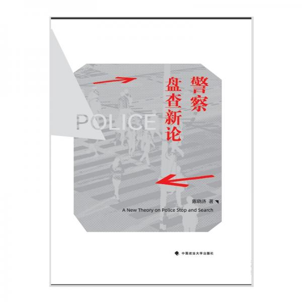 警察盘查新论陈晓济比较法警察盘查制度法律社科专著中国政法大学出版社