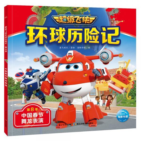 超级飞侠环球历险记·第8季:中国春节舞龙表演