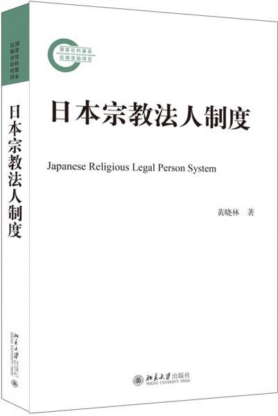 日本宗教法人制度