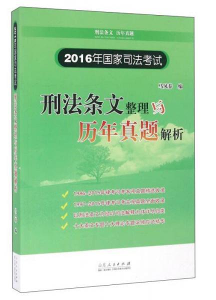 2016年国家司法考试刑法条文整理与历年真题解析
