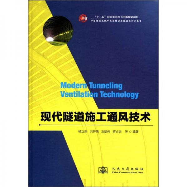 中国隧道及地下工程修建关键技术研究书系:现代隧道施工通风技术