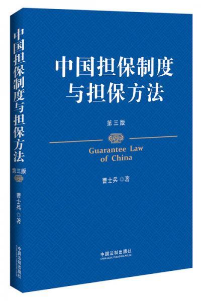 中国担保制度与担保方法(第三版)
