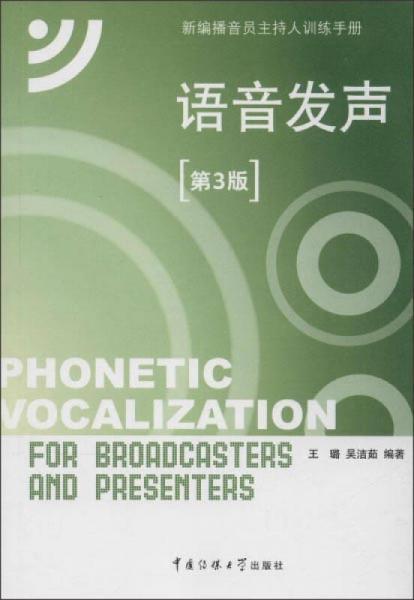 新编播音员主持人训练手册:语音发声