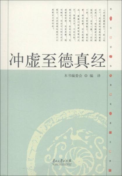 现代语体佛道教经典丛书:冲虚至德真经