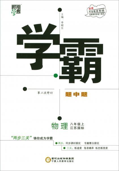 2017秋经纶学典·学霸题中题:八年级物理上(江苏国标修订版)
