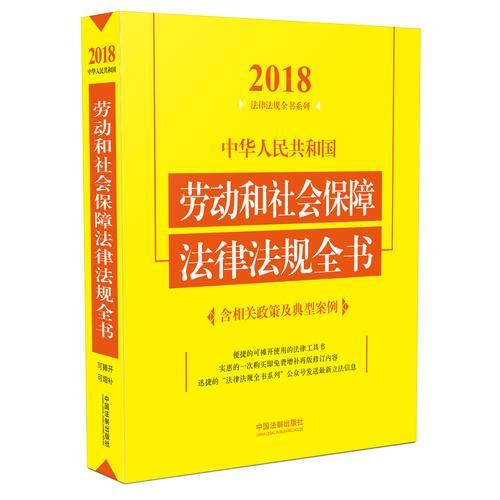 中华人民共和国劳动和社会保障法律法规全书(含相关政策及典型案例)(2018年版)