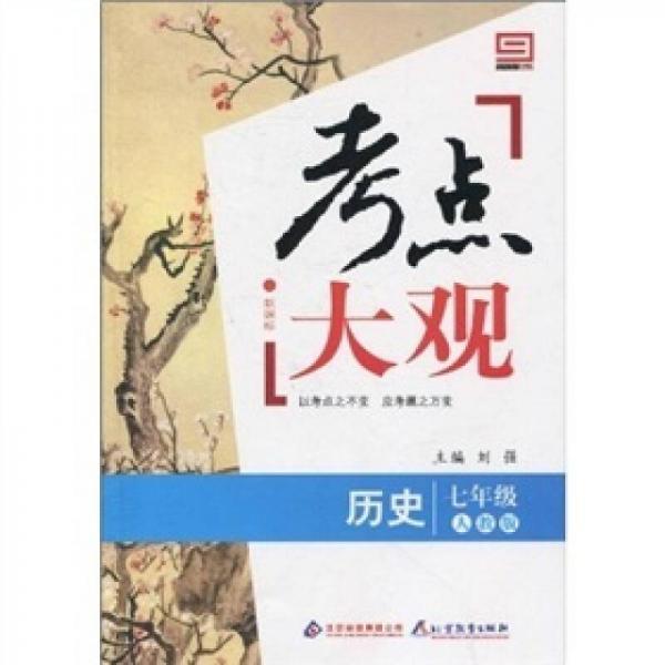 新课标·考点大观:七年级历史(人教版)