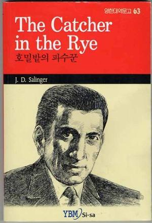 The Catcher in the Rye (IN ENGLISH & KOREAN) (63)