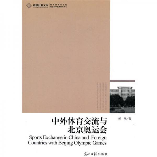 中外体育交流与北京奥运会