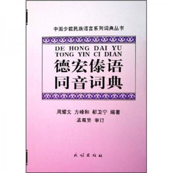 德宏傣语同音词典