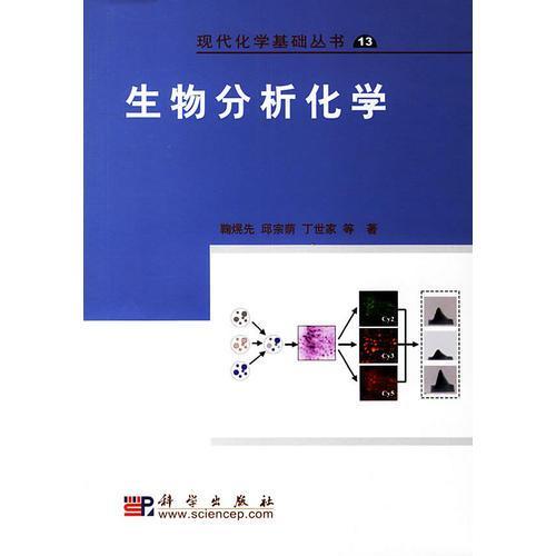 生物分析化学