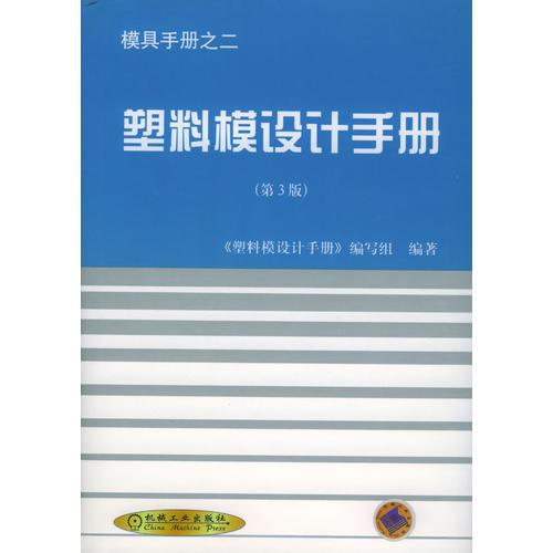 模具手册之二-塑料模设计手册(第3版)