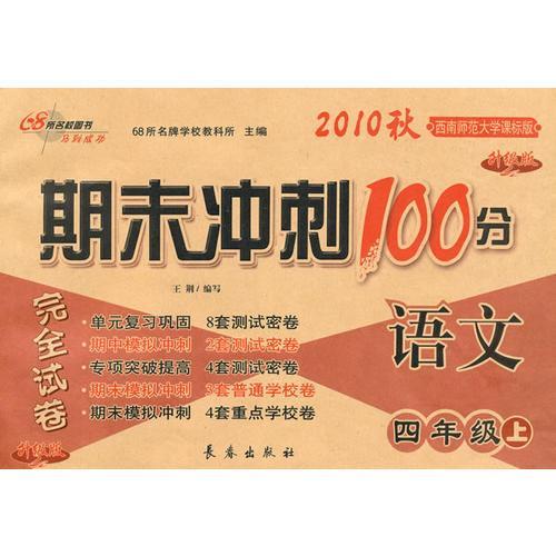 2010秋 语文:四年级上(西南师范大学课标版)(2010.8印刷)/期末冲刺100分完全试卷