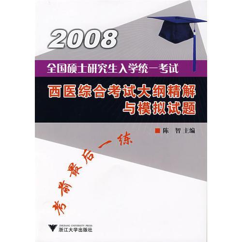 2008全国硕士研究生入学统一考试西医综合考试大纲精解与模拟试题