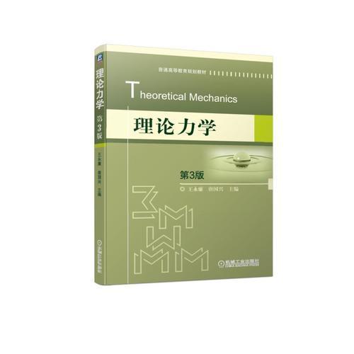 理论力学 第3版