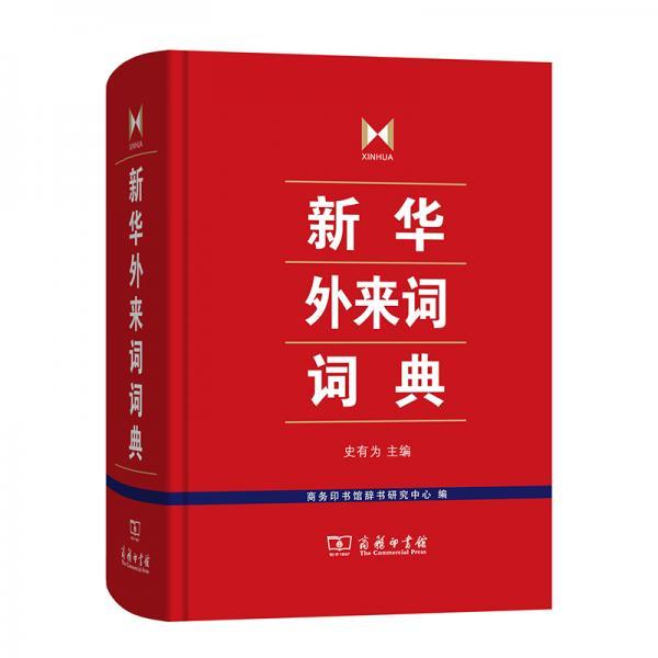 新华外来词词典