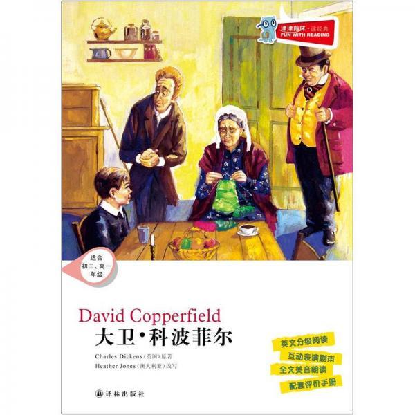 津津有味·读经典:大卫·科波菲尔(适合初3·高1年级)