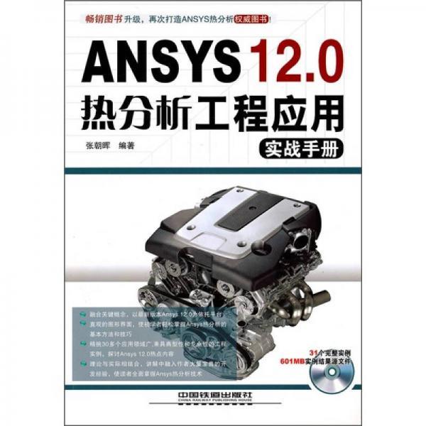 ANSYS 12.0 ������宸ョ�搴��ㄥ��������