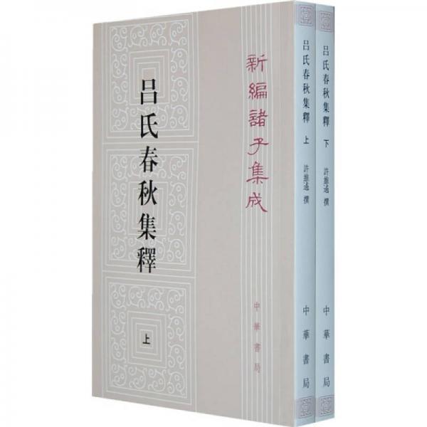 吕氏春秋集释(全二册)