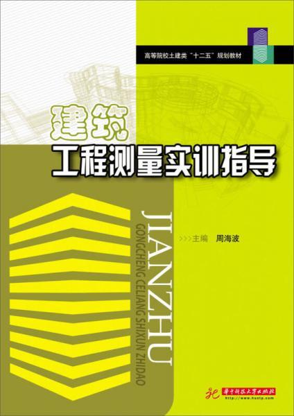 """建筑工程测量实训指导/高等院校土建类""""十二五""""规划教材"""