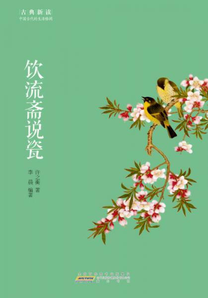 古典新读·饮流斋说瓷