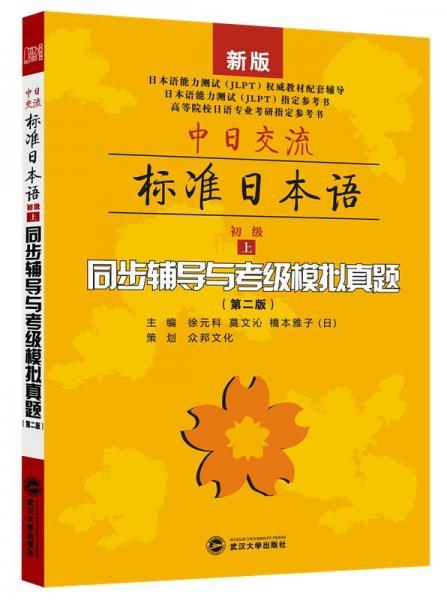 中日交流标准日本语(第二版)(初级 上)同步辅导与考级模拟真题