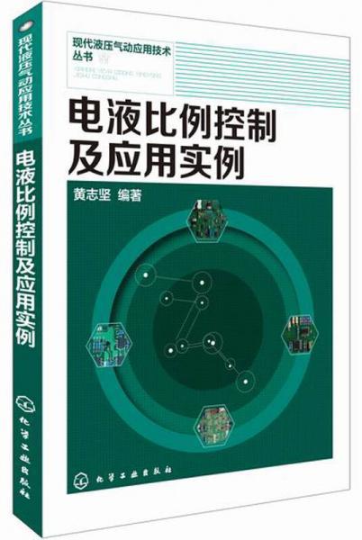 现代液压气动应用技术丛书:电液比例控制及应用实例