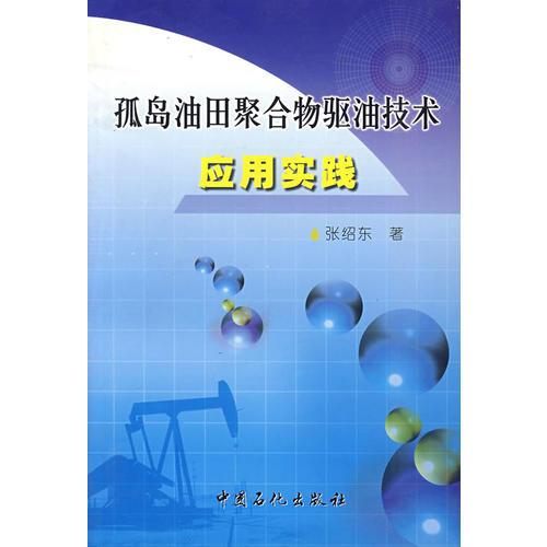 孤岛油田聚合物驱油技术应用实践
