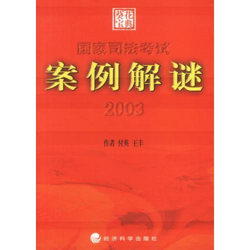 国家司法考试案例解谜2003