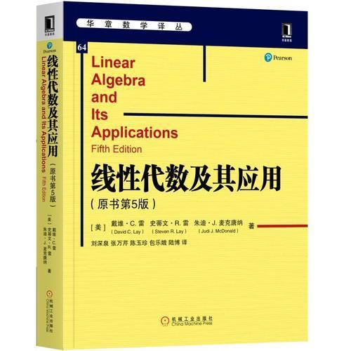 线性代数及其应用(原书第5版)