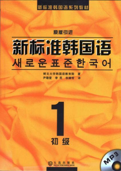 新标准韩国语系列教材·新标准韩国语1:初级