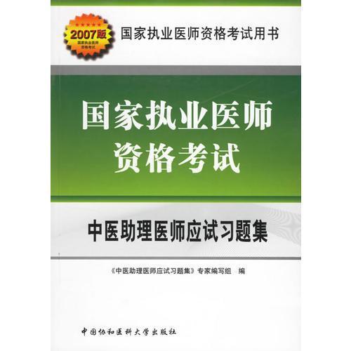国家执业医师资格考试:中医助理医师应试习题集(2007版)