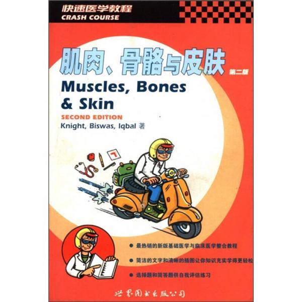 快速医学教程:肌肉·骨骼和皮肤(第2版)