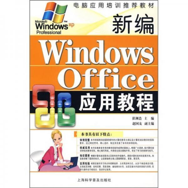 电脑应用培训推荐教材:新编Windows Office应用教程
