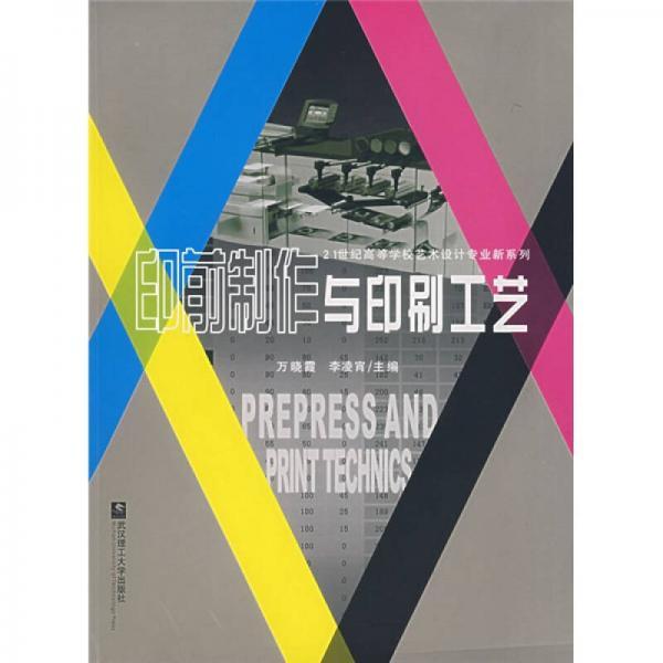21世纪高等学校艺术设计专业新系列:印前制作与印刷工艺
