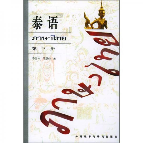 泰语(第3册)