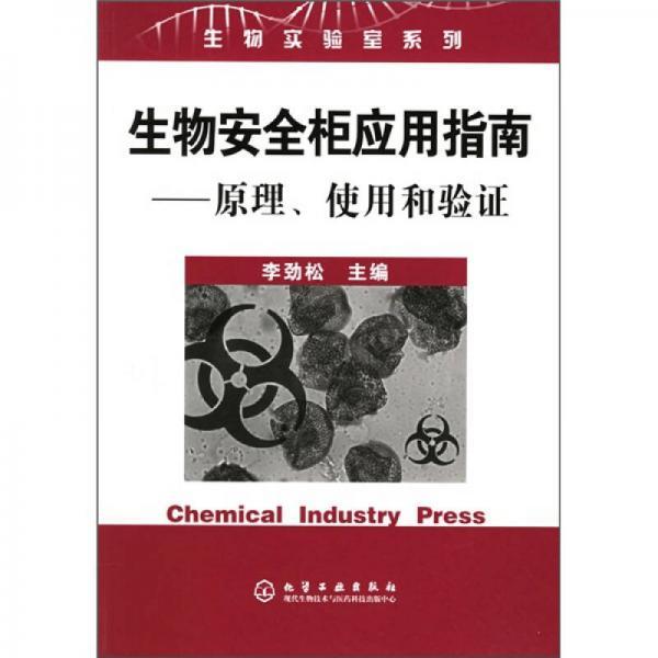 生物实验室系列:生物安全柜应用指南(原理、使用和验证)