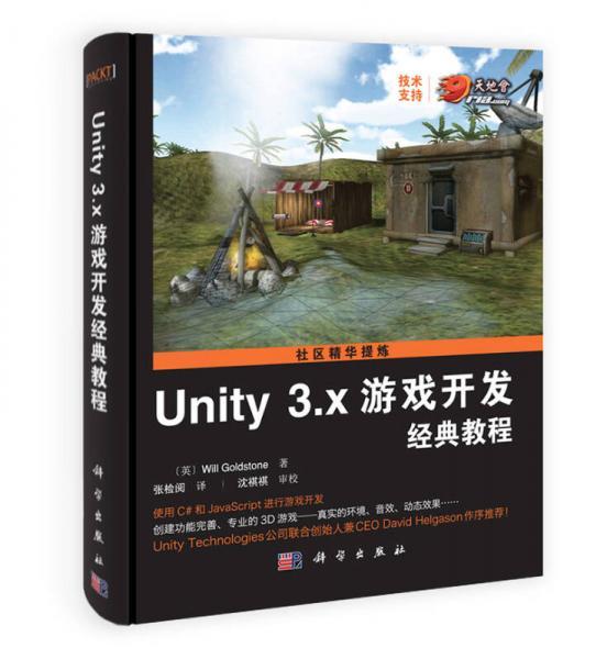 Unity 3.x游戏开发经典教程