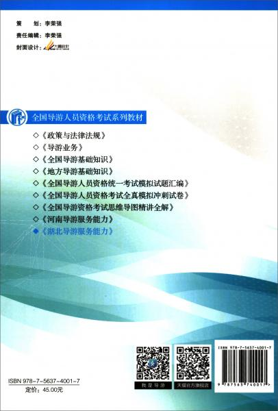 湖北导游服务能力:现场导游(科目五)考试指南