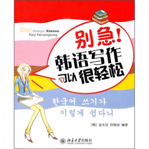 别急!韩语写作可以很轻松