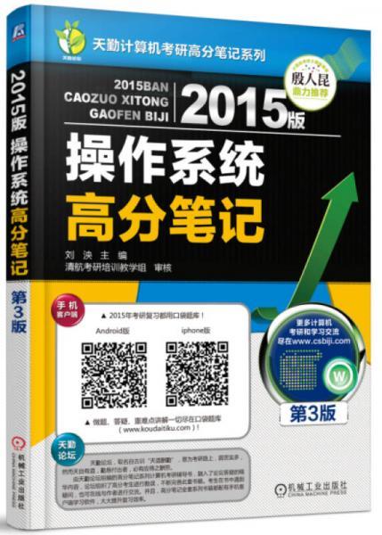 2015版操作系统高分笔记(第3版)