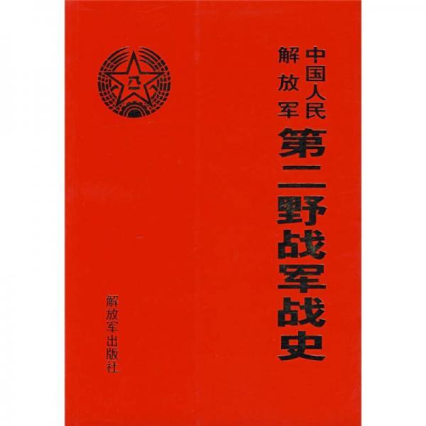 中国人民解放军第二野战军战史