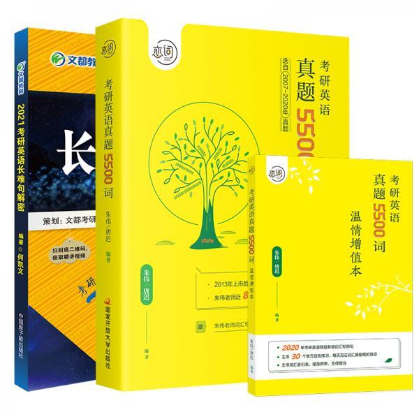 何凯文2021考研英语长难句解密+恋词朱伟考研英语真题5500词