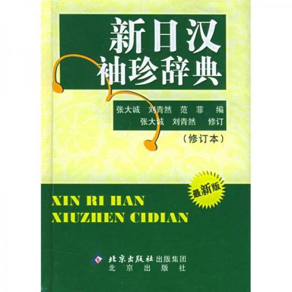新日汉袖珍词典(修订本)