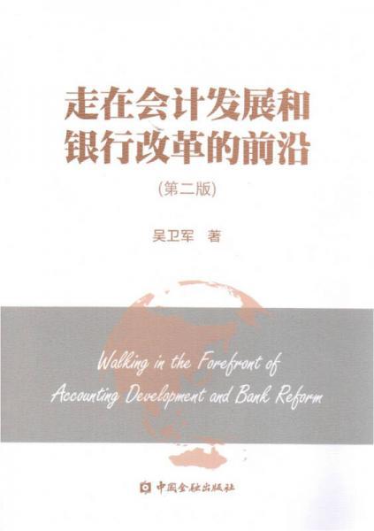 走在会计发展和银行改革的前沿(第二版)