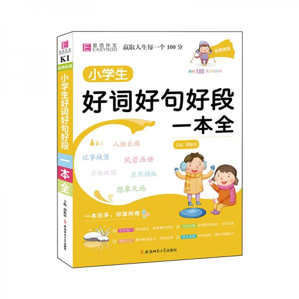 YB11-16开名师优选.小学生好词好句好段一本全(2019)