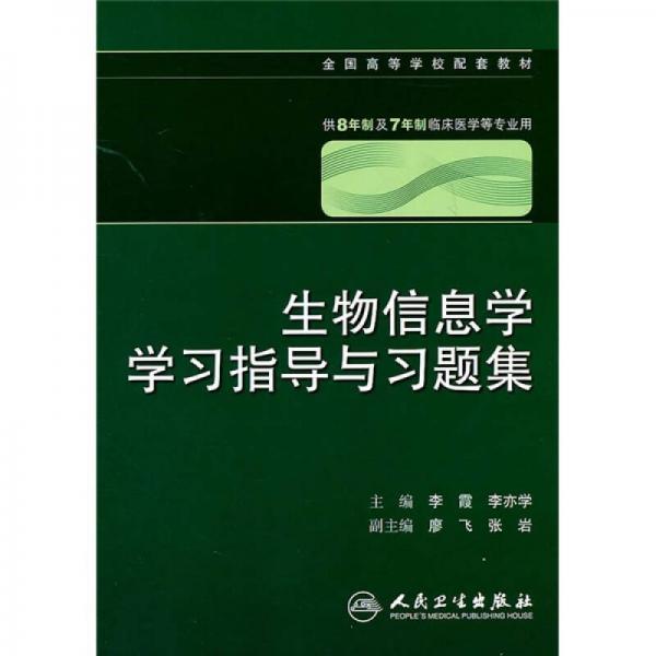 生物信息学学习指导与习题集(供8年制及7年制临床医学等专业用)
