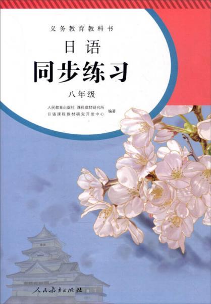 义务教育教科书 日语同步练习:八年级