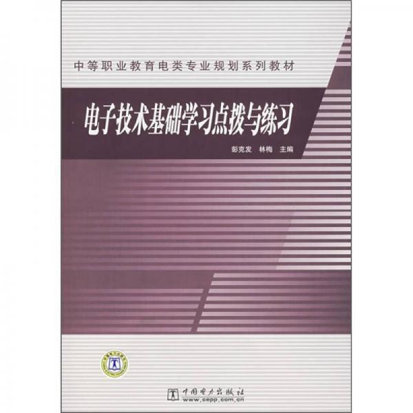 中等职业教育电类专业规划系列教材:电子技术基础学习点拨与练习